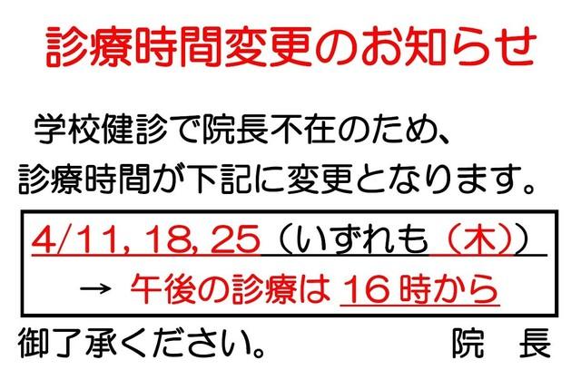 学校健診に伴う診療時間変更のお知らせ2019.jpg